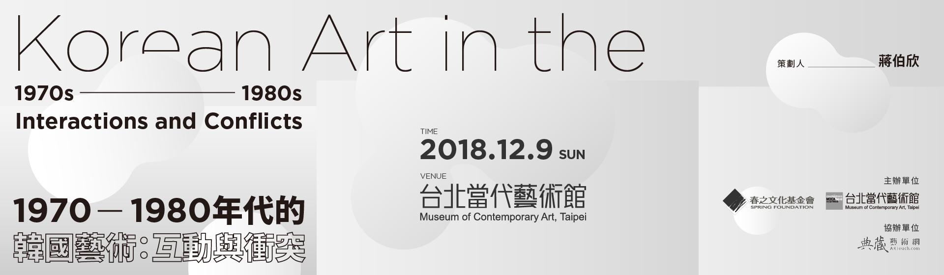 1970-1980年代的韓國藝術:互動與衝突_1920x560